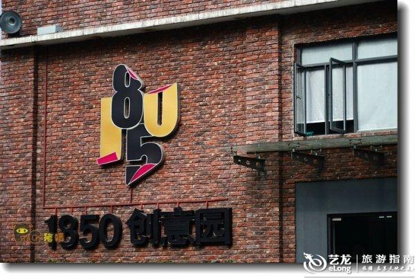广州1850创意园(2011.12.28)