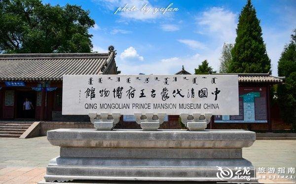 北医三院挂��\_喀喇沁亲王府,中国最大的清代蒙古王府,被誉为内蒙故宫,渝帆