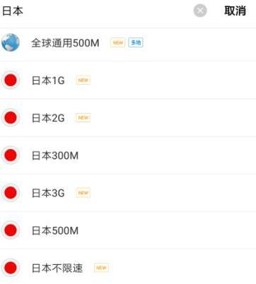 日本上网选择亿点全球上网卡的6个理由
