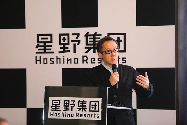 星野集团举办2018年中国发布会