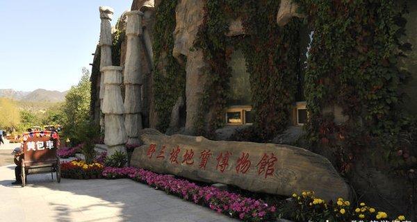 野三坡地質博物館