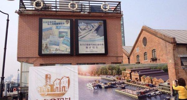 太古仓旅游  简介  |  交通  |               太古仓码头,位于广州市图片