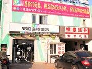 易佰连锁旅店(南京南站店)