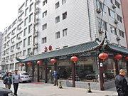 北京和家宾馆连锁(安定门店)