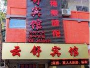 桂林云舒宾馆