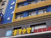 太原海洋之星主题酒店