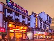 阳朔新西街大酒店(主楼)
