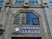 Q加¡¤汉高精品酒店(杭州建国路店)