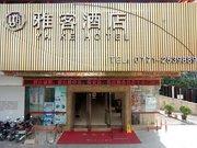 雅客酒店(南宁火车站地铁口店)