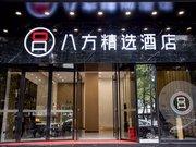 八方精选酒店(长安地王广场店)