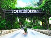 南宁精通101酒店