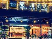 喆啡酒店(厦门鼓浪屿中山路第一码头店)
