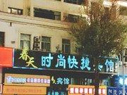 春天宾馆(哈尔滨友谊路社区店)
