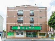 海友酒店(厦门集美学村店)