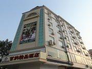 兴安百纳精品酒店