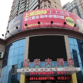 扬州品尚大酒店