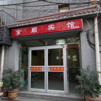 北京金顺精品酒店
