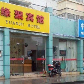 南京缘聚宾馆