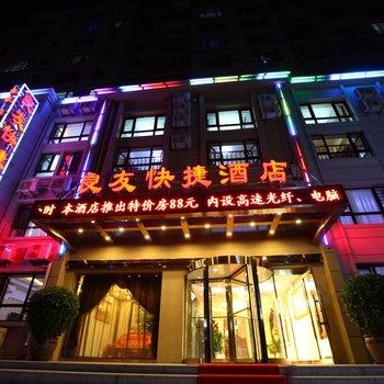 良友快捷酒店(大连北站店)