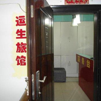 武汉运生旅馆