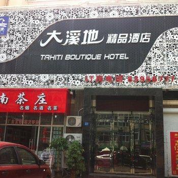 青岛大溪地精品酒店