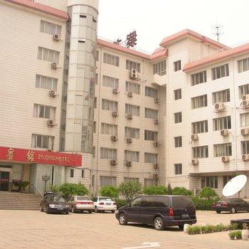 北京紫龍賓館
