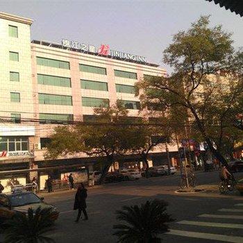 錦江之星(北京王府井步行街店)