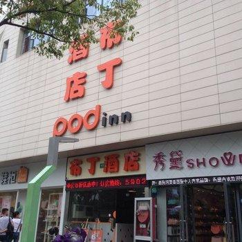 布丁酒店(上海朱家角古镇景区车站店)