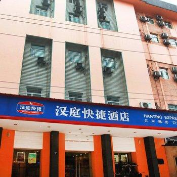汉庭酒店(武汉江汉路步行街店)