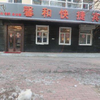 哈尔滨馨和快捷宾馆