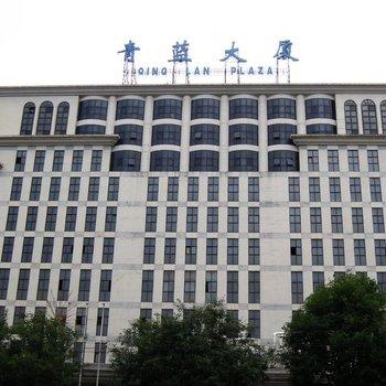 青藍大廈(北京第七醫學中心東四十條地鐵站店)