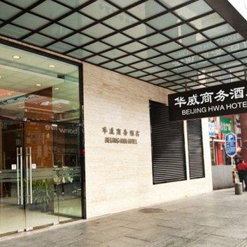 北京华威商务酒店