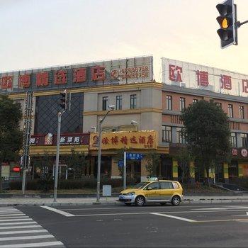 上海歐博精選酒店