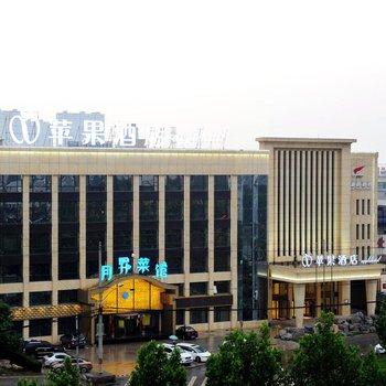 四季苹果酒店(北京万达广场店)