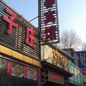 北京海春宾馆