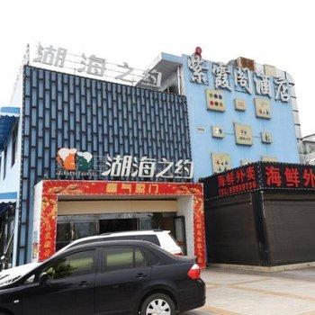 长沙紫霞阁酒店