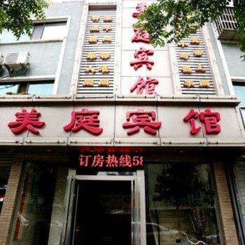 南京美庭宾馆