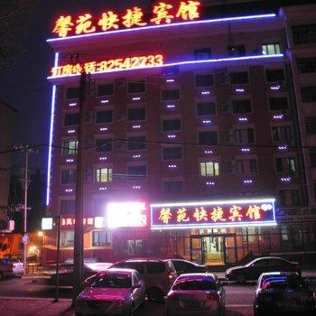 哈尔滨馨苑快捷宾馆