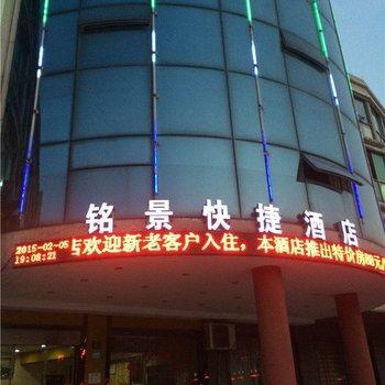 杭州铭景快捷酒店