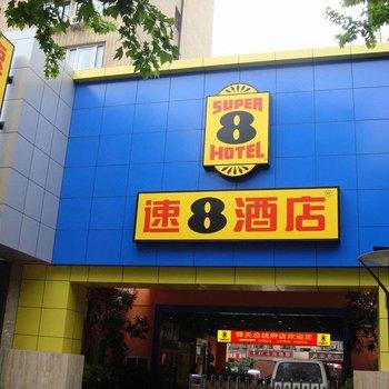 速8酒店(南京金陵总统府店)