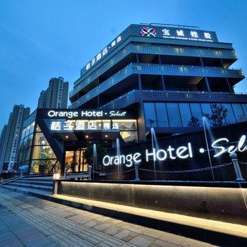 桔子酒店(北京十里河店)