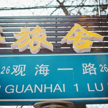 青岛指南针青年旅舍