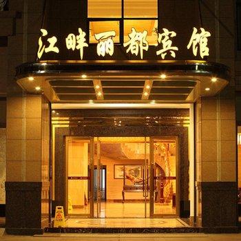 韶关江畔丽都宾馆