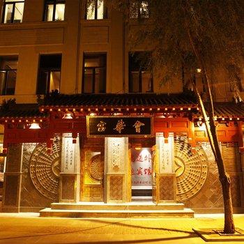 哈尔滨会华宫商文化酒店(中央大街巴洛克店)