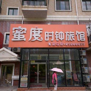 哈尔滨蜜度时钟旅馆