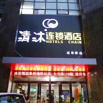 清沐連鎖酒店(南京邁皋橋店)