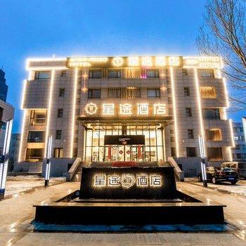 哈尔滨星途酒店