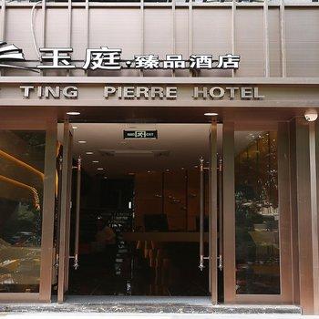 杭州玉庭臻品酒店