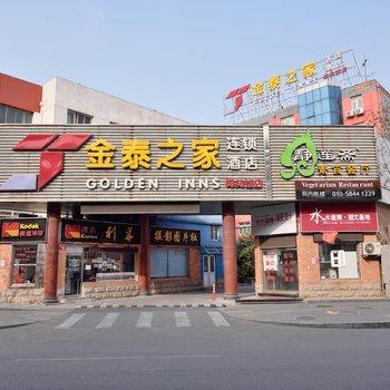 金泰之家连锁酒店(北京北站店)