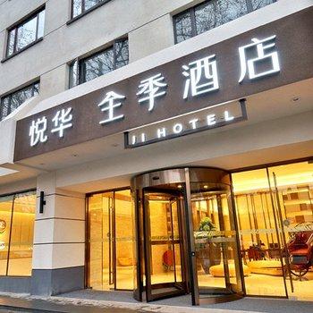 全季酒店(南京夫子廟店)